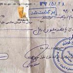 چک های جعلی که پرسپولیس به محمد قاضی داد + عکس