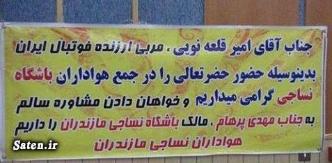 بیوگرافی امیر قلعه نویی باشگاه نساجی مازندران اخبار ورزشی اخبار فوتبال