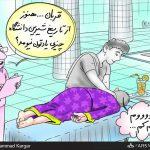 مشقت های تاریخ نویس دانشگاه آزاد / کاریکاتور