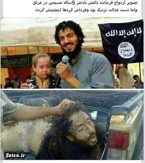 فیلم داعش فرمانده داعش عکس داعش رهبر داعش جنایات داعش تجاوز جنسی به کودکان