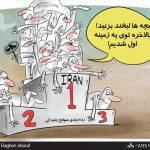 """ایران مقام اول """"سوانح رانندگی"""" را در دنیا کسب کرد! / کاریکاتور"""