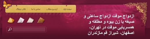 همسر یابی صیغه یابی سایت ازدواج موقت زن صیغه ای ازدواج موقت ساعتی ازدواج موقت تهران