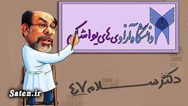 کلیپ طنز جدید کلیپ دکتر سلام دانلود کلیپ طنز سیاسی دانلود دکتر سلام