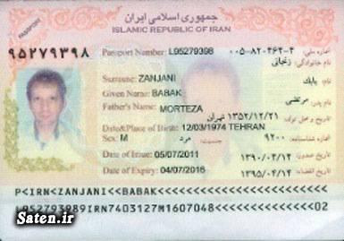 دارایی بابک زنجانی ثروت بابک زنجانی بابک زنجانی