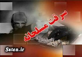 سرقت مسلحانه حوادث تهران اخبار حوادث آیت الله سید نورالدین طاهری