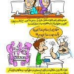 تلفیق جنسیتی / کاریکاتور