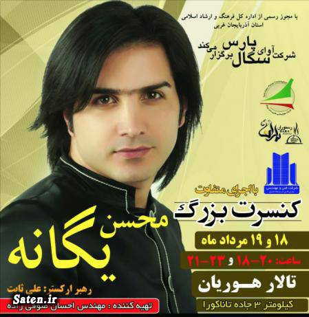 کنسرت مختلط کنسرت محسن یگانه