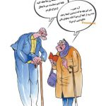 حذف همسر اول! / کاریکاتور