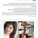 """دختری که به دستور""""داعش"""" صلیب داخل دهانش فرو بردند + (عکس ۱۸)"""