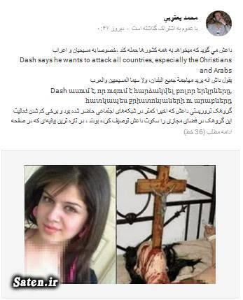 عکس داعش زن داعش دختر داعش جنایات داعش