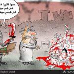 درآمد داعش از راه فروش جنازههای قربانیان در عراق! / کاریکاتور