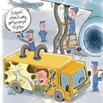 استفاده از روغن پالم در هواپیما! / کاریکاتور