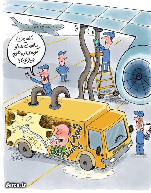 کاریکتور سلامت کاریکاتور شیر روغن پالم