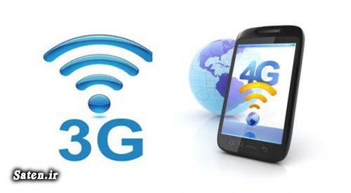 هزینه 3G تنظیمات 3G اینترنت موبایل اینترنت بی سیم