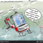 اورژانس هوایی شش میلیون تومانی / کاریکاتور