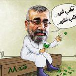 فیلم طنز سیاسی – کلیپ دکتر سلام ۵۵ + دانلود