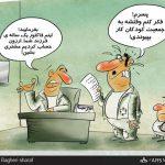 هزینه سنگین مدارس دولتی / کاریکاتور