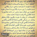 نوشته جالب رحمتی در صفحه شخصیاش + عکس