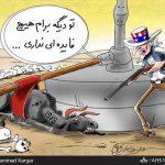 دلیل عصبانیت آمریکا از داعش / کاریکاتور
