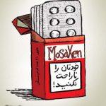 آنچه از سیگار خطرناکتر است! / کاریکاتور
