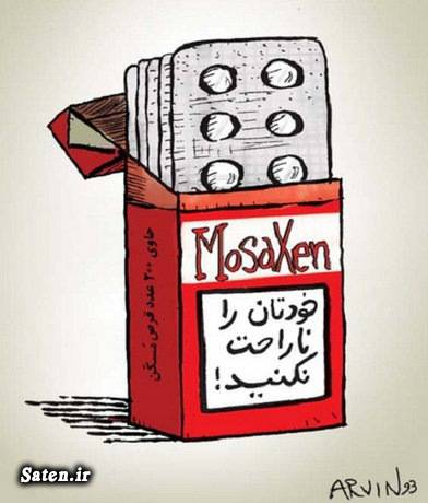 کاریکاتور وزارت بهداشت کاریکاتور سلامت کاریکاتور برتر