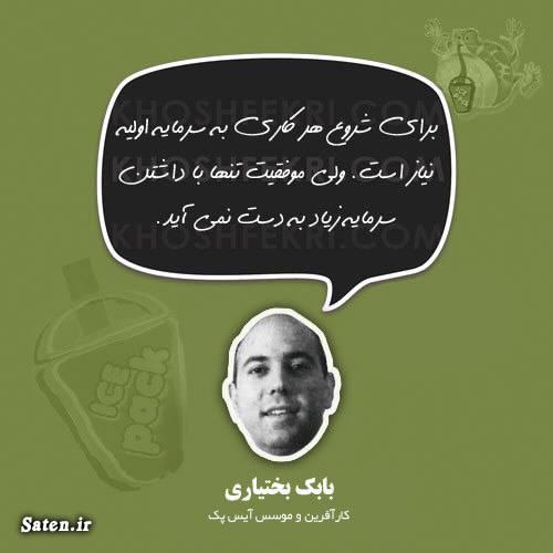 میلیونر شدن ثروتمندان ایران بیوگرافی بابک بختیاری بهترین شغل