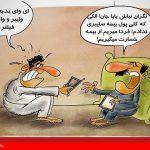 بیمه مخصوص وایبر / کاریکاتور