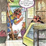 کاریکاتورهای جالب و زیبای روغن پالم در شیر و ماست