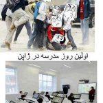 کاریکاتور و ترول های زیبا و خنده دار بازگشایی مدارس!