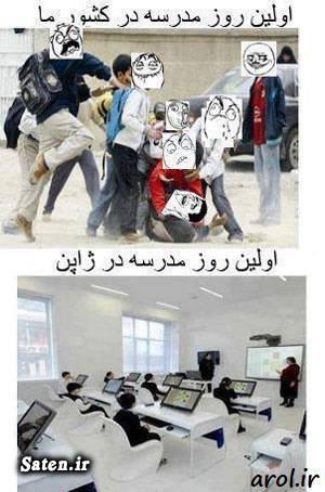 کاریکاتور مدرسه کاریکاتور درس کاریکاتور دانش آموز