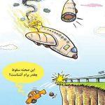 ورود خودروهای روسی به ایران / کاریکاتور