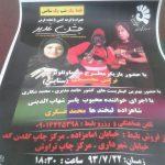 توضیحات بازیگر نقش «ستایش» درباره نداشتن «چادر» و مراسم جنجالی شیراز