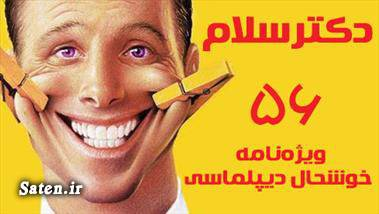 کلیپ طنز جدید کلیپ دکتر سلام دانلود کلیپ طنز سیاسی دانلود فیلم طنز دانلود دکتر سلام