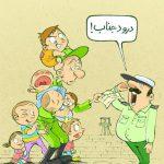 ترفند جدید معافیت از سربازی! / کاریکاتور