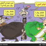 استخبارات عربستان: باید به کنگره فشار آوریم تا توان هستهای ایران به صفر برسد / کاریکاتور