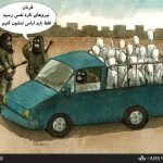 داعش دست به دامن مانکنها شد / کاریکاتور