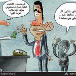 کارت اعتباری اوباما باطل شد / کاریکاتور