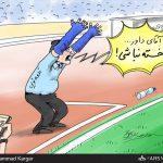 امیر قلعه نویی جریمه شد! / کاریکاتور
