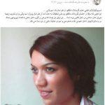 دختر طراح باند اسیدپاشی اصفهان + عکس