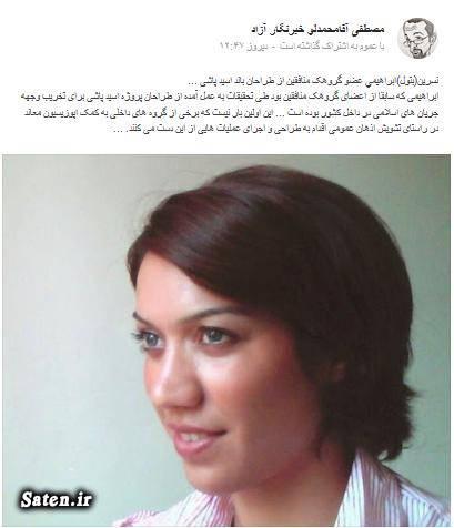 عکس اسید پاشی بیوگرافی نسرین ابراهیمی اسید پاشی اصفهان اخبار حوادث