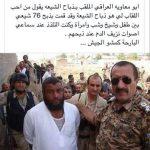 تروریست وحشی داعش ملقب به (ذبح کننده شیعیان) دستگیر شد + عکس
