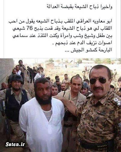 عکس داعش عاقبت داعش داعش جنایات داعش ابو معاویه العراقی