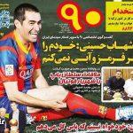 شهاب حسینی نه قرمز است نه آبی + عکس