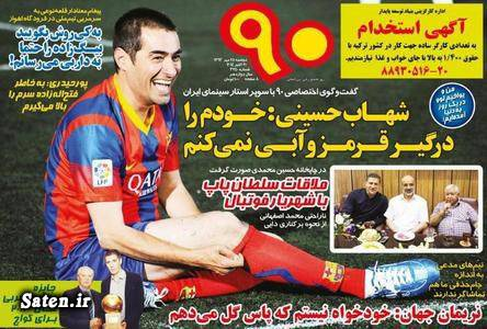 فروشگاه علی دایی ثروت علی دایی بیوگرافی شهاب حسینی