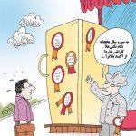 جعل گارانتی برای لوازم خانگی دست دوم  / کاریکاتور