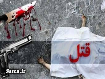 حوادث کردستان اخبار کردستان اخبار قتل اخبار حوادث اخبار جنایی