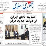"""روزنامه جمهوری اسلامی ادعا کرد؛""""اسیدپاشی"""" میراث شوم دولت احمدی نژاد است"""