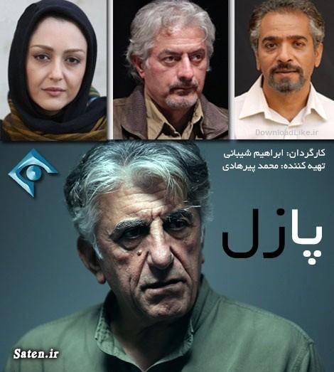 مصاحبه بازیگران عکس جدید بازیگران سریال پازل بیوگرافی محسن بهرامی بیوگرافی بازیگران