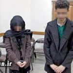 خیانت زن جوان به قتل شوهر انجامید + عکس