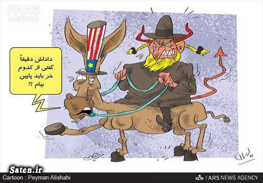 کاریکاتور سیاسی کاریکاتور آمریکا